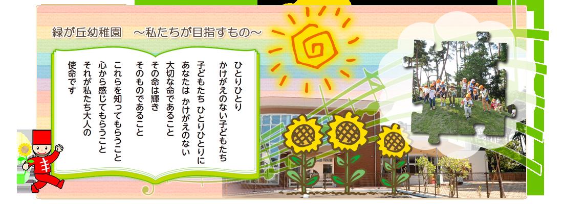 緑が丘幼稚園のホームページ 新潟市の幼稚園